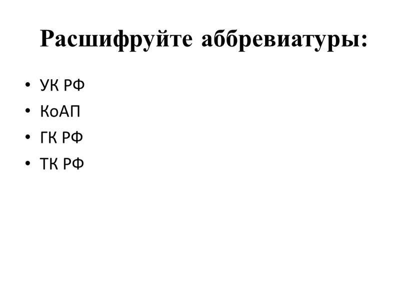 Расшифруйте аббревиатуры: УК РФ