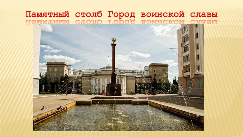 Памятный столб Город воинской славы