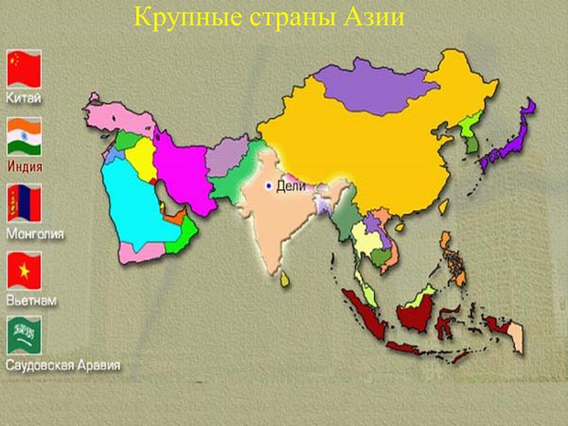 Крупные страны Азии