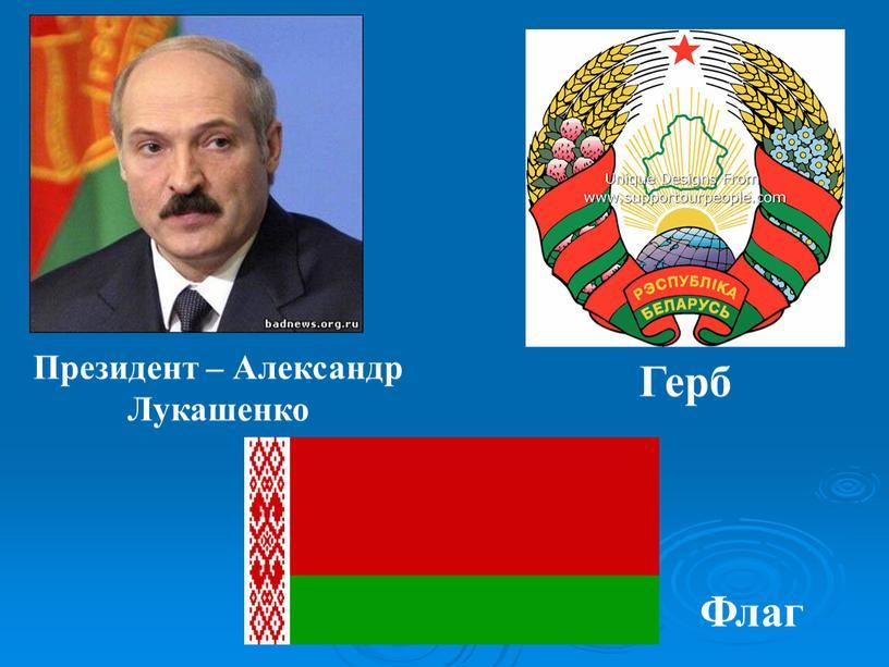 Герб Президент – Александр Лукашенко