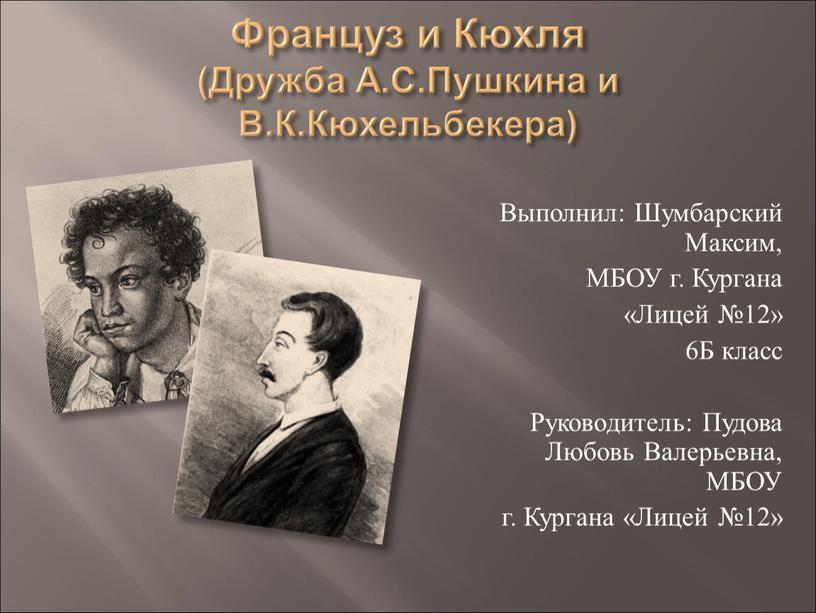 Француз и Кюхля (Дружба А.С.Пушкина и