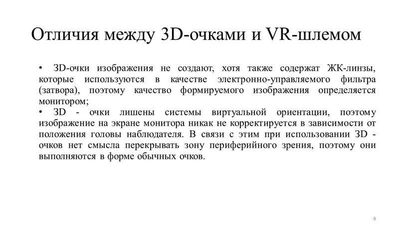 Отличия между 3D-очками и VR-шлемом