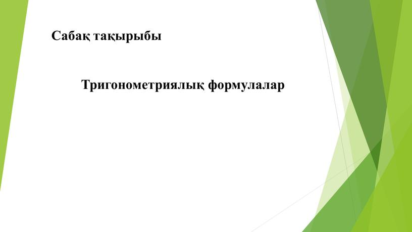 Сабақ тақырыбы Тригонометриялық формулалар