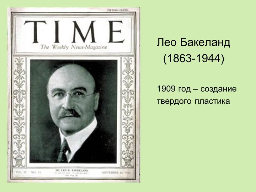 Лео Бакеланд (1863-1944) 1909 год – создание твердого пластика