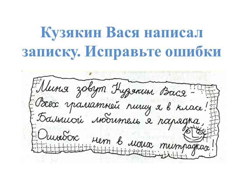 Кузякин Вася написал записку. Исправьте ошибки