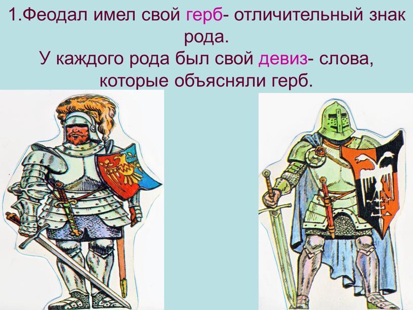 Феодал имел свой герб- отличительный знак рода