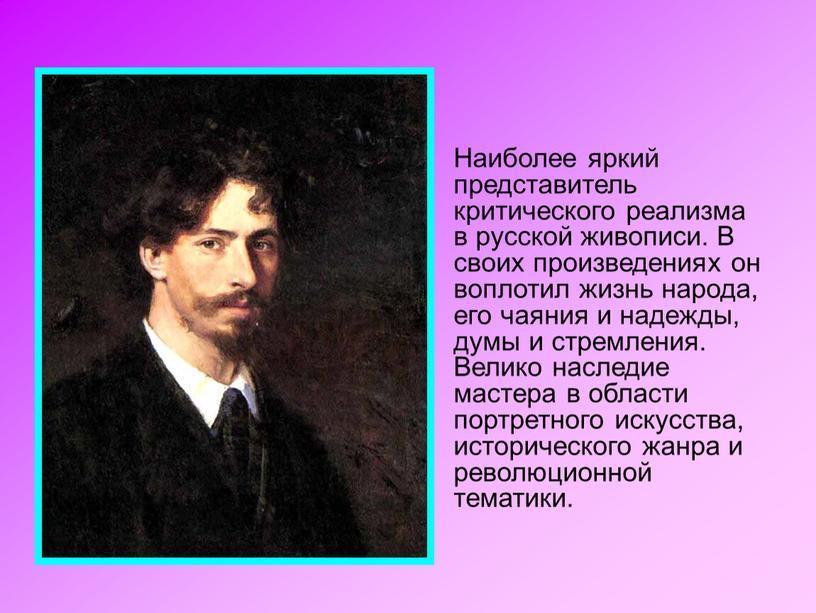 Наиболее яркий представитель критического реализма в русской живописи