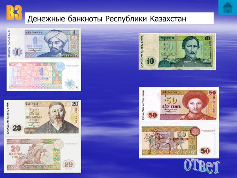 В3 Денежные банкноты Республики