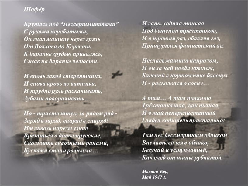 "Шофёр Крутясь под ""мессершмиттами"""