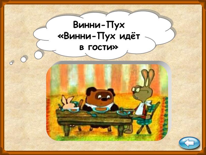 Винни-Пух «Винни-Пух идёт в гости»
