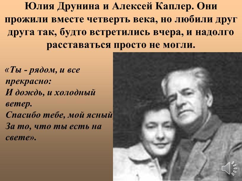 Юлия Друнина и Алексей Каплер.