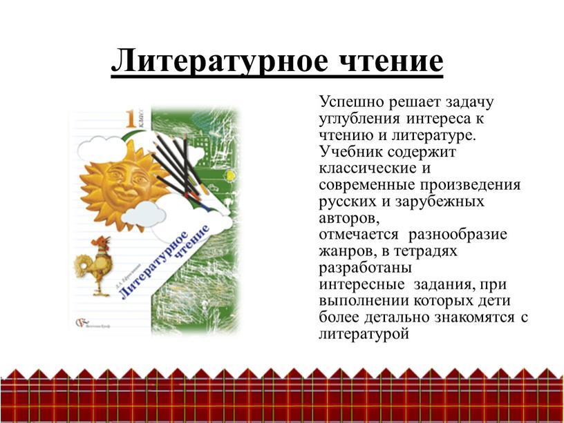 Литературное чтение Успешно решает задачу углубления интереса к чтению и литературе