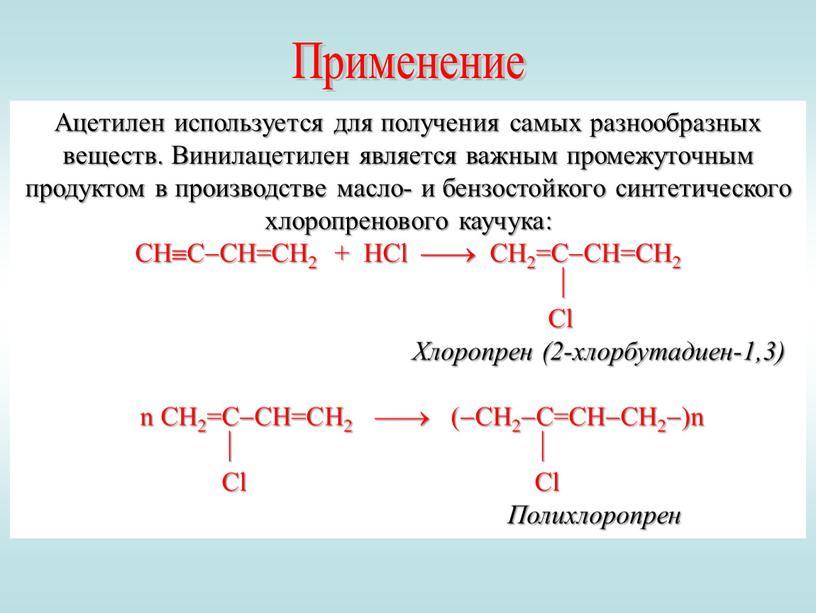 Ацетилен используется для получения самых разнообразных веществ