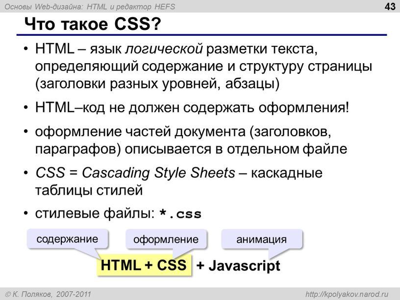 Что такое CSS? HTML – язык логической разметки текста, определяющий содержание и структуру страницы (заголовки разных уровней, абзацы)