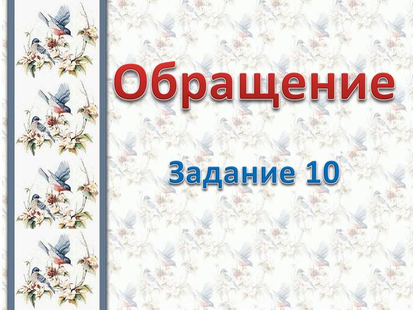 Обращение Задание 10