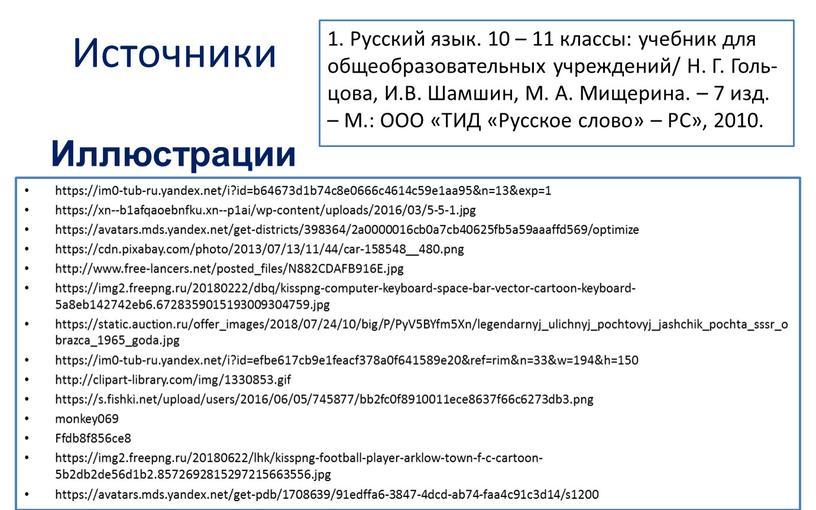Источники 1. Русский язык. 10 – 11 классы: учебник для общеобразовательных учреждений/