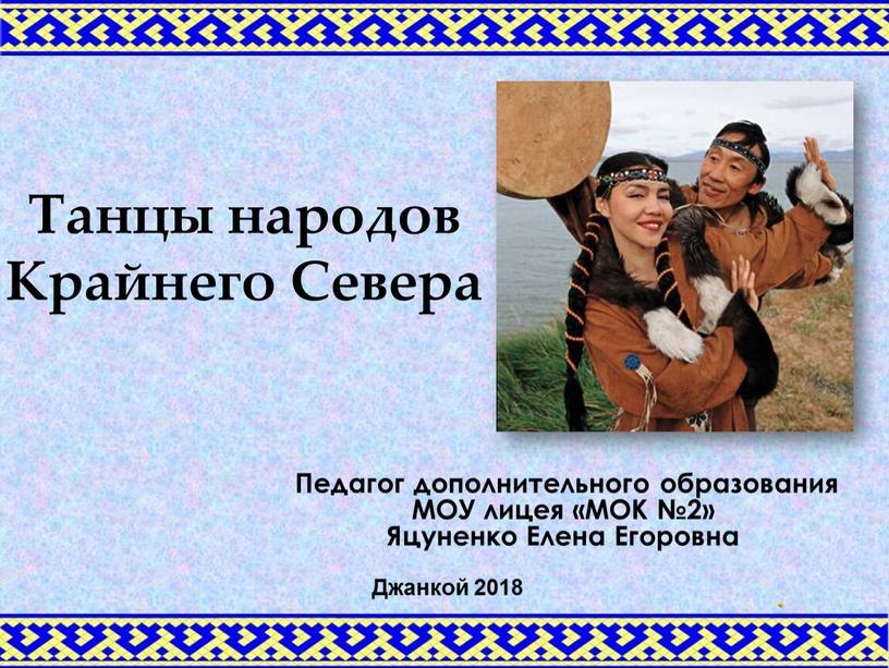 Танцы народов Крайнего Севера