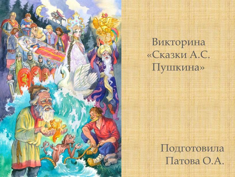Викторина «Сказки А.С. Пушкина»