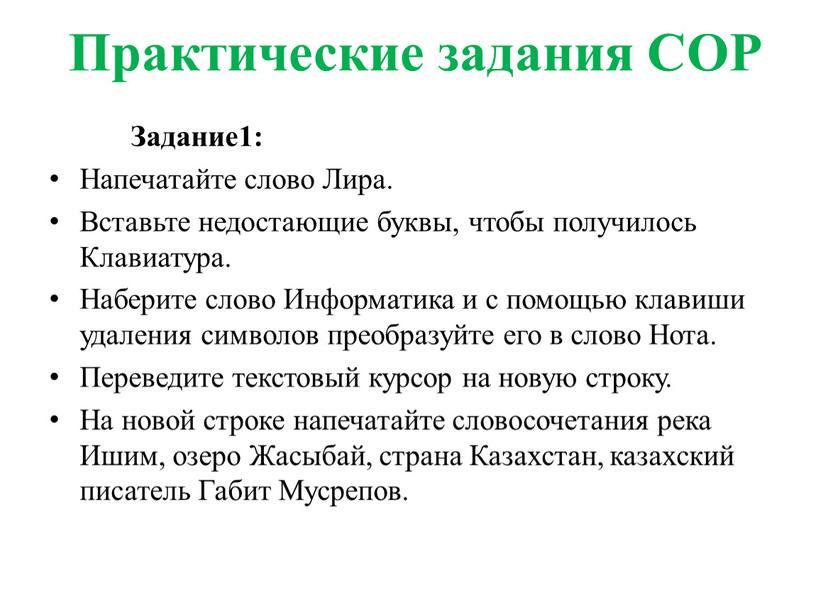 Практические задания СОР Задание1: