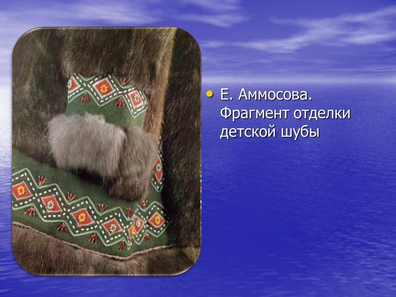 Е. Аммосова. Фрагмент отделки детской шубы