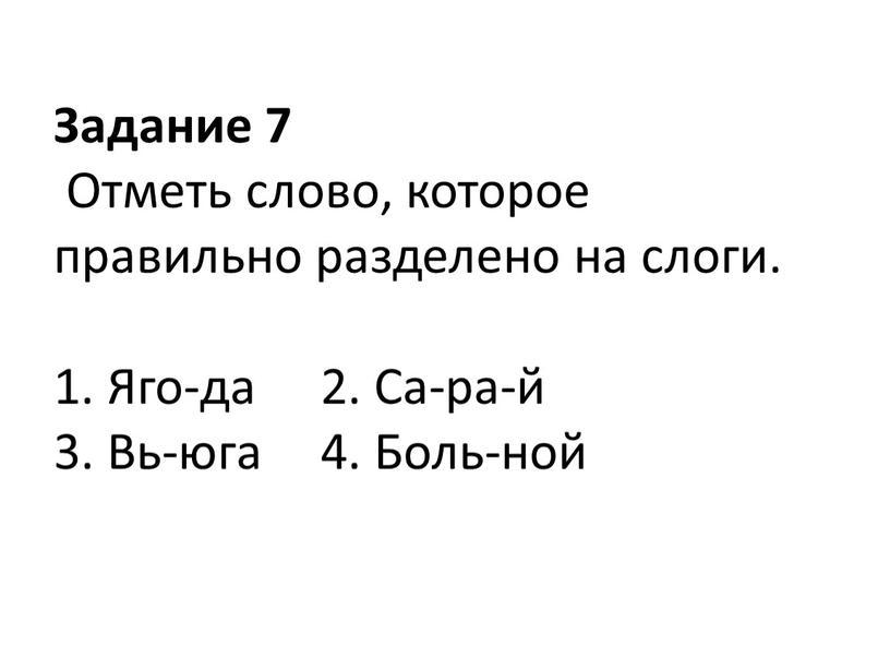 Задание 7 Отметь слово, которое правильно разделено на слоги