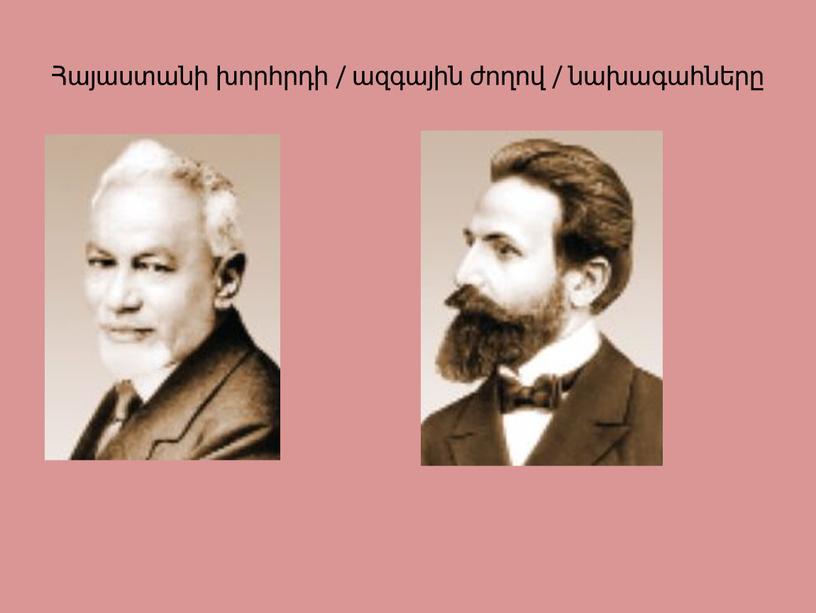 Հայաստանի խորհրդի / ազգային ժողով / նախագահները