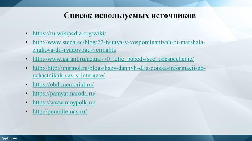 Список используемых источников https://ru