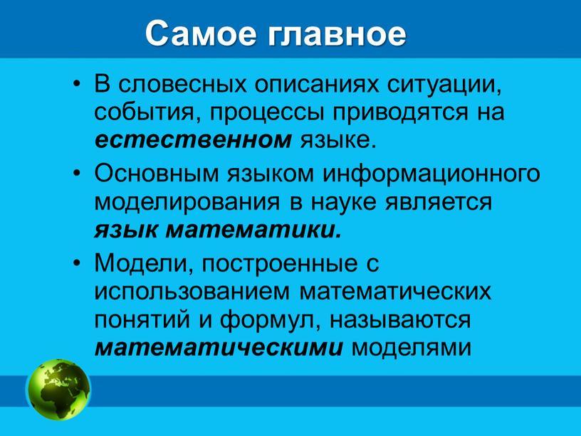 Самое главное В словесных описаниях ситуации, события, процессы приводятся на естественном языке