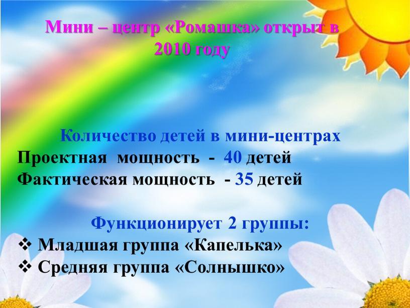 Мини – центр «Ромашка» открыт в 2010 году