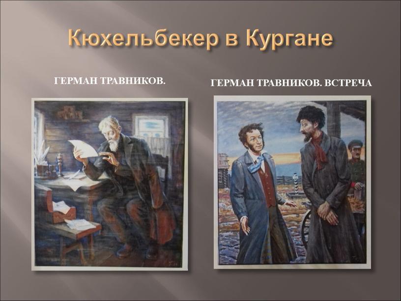 Кюхельбекер в Кургане Герман Травников