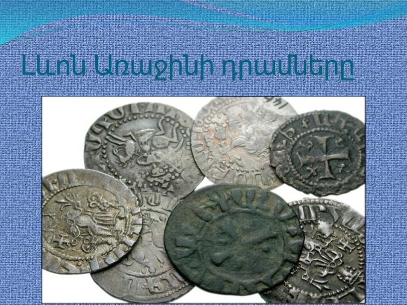 Լևոն Առաջինի դրամները