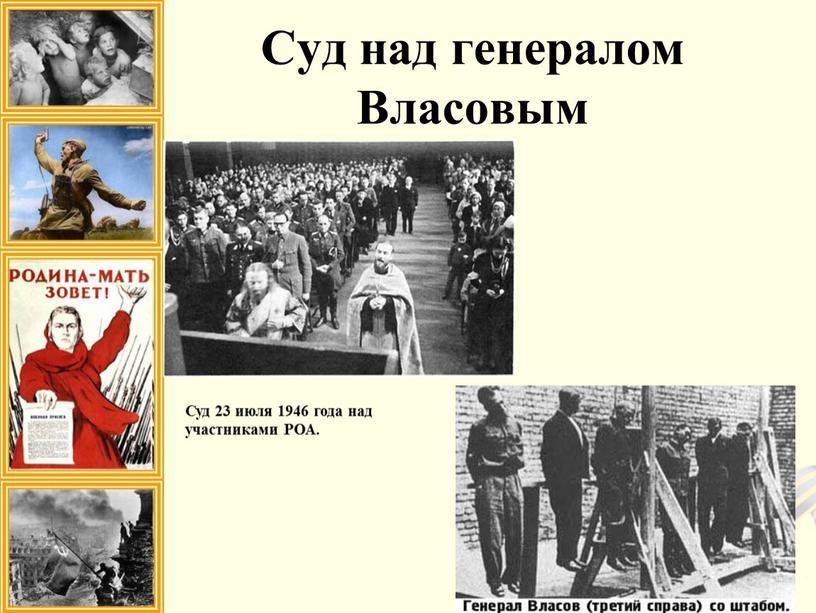 Суд над генералом Власовым Суд 23 июля 1946 года над участниками
