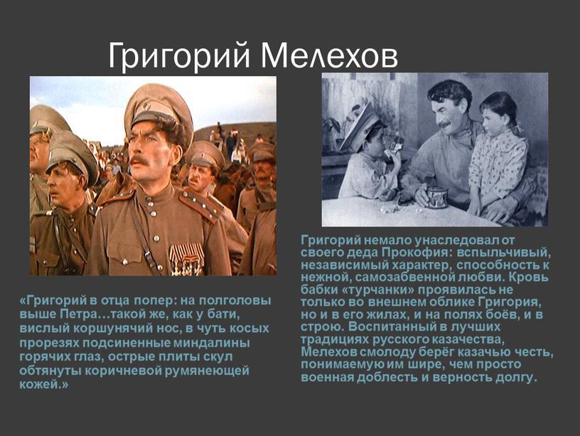 Григорий Мелехов «Григорий в отца попер: на полголовы выше