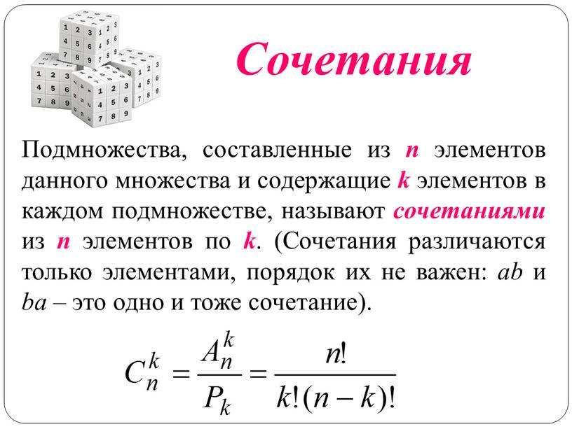 Сочетания Подмножества, составленные из n элементов данного множества и содержащие k элементов в каждом подмножестве, называют сочетаниями из n элементов по k