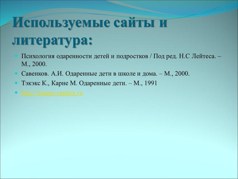 Используемые сайты и литература: