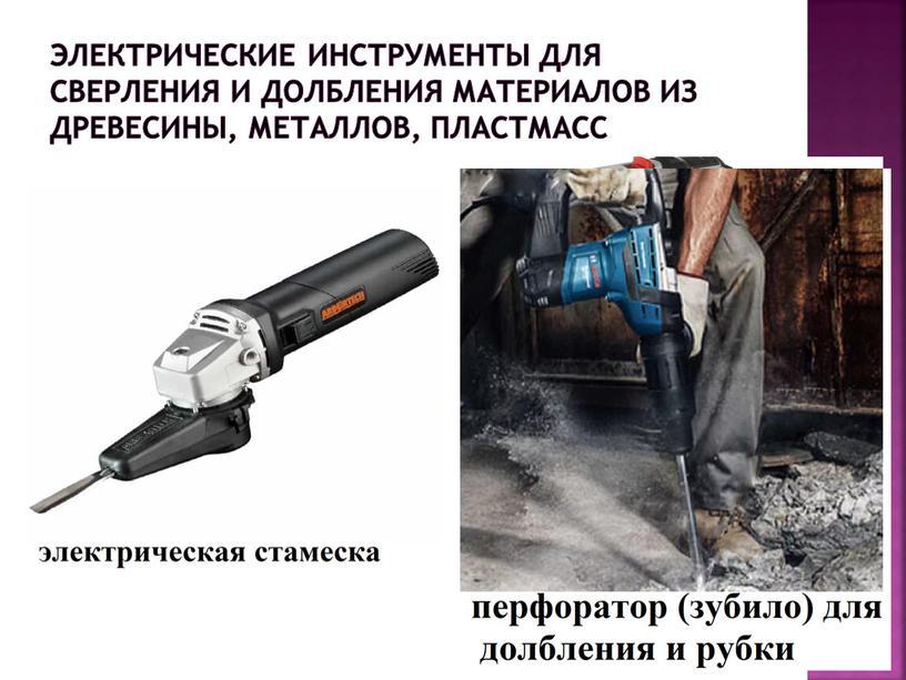 Электрические инструменты для сверления и долбления материалов из древесины, металлов, пластмасс