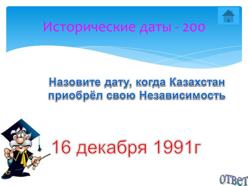 Исторические даты - 200 ответ Назовите дату, когда