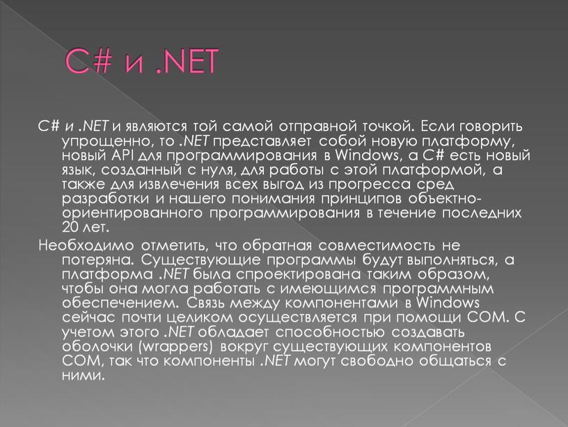 С# и .NET С# и .NET и являются той самой отправной точкой