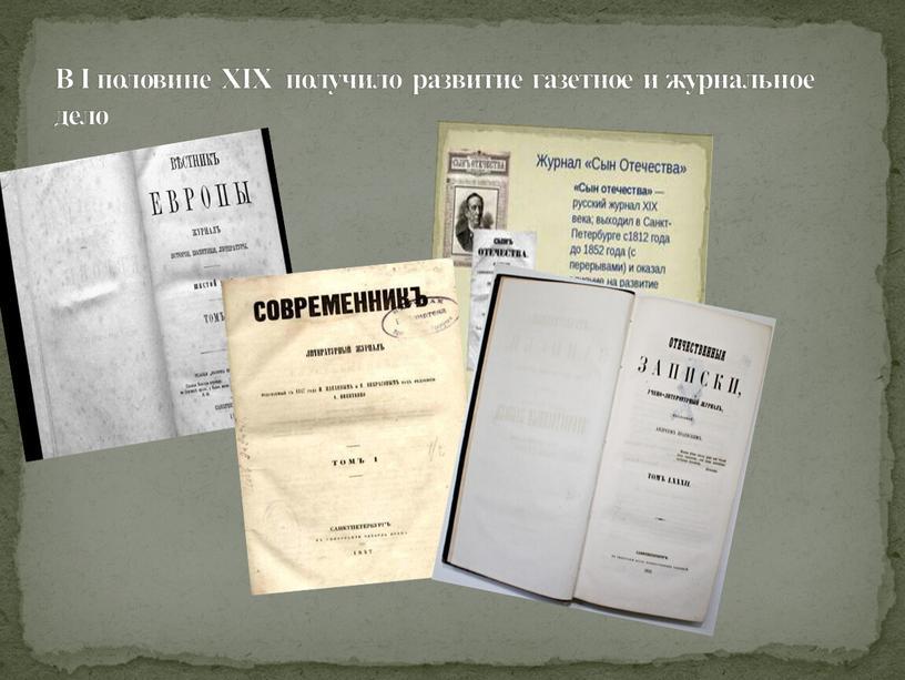 В I половине XIX получило развитие газетное и журнальное дело