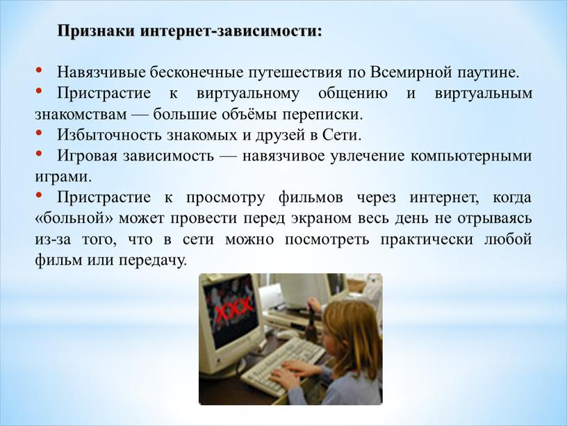 Признаки интернет-зависимости: