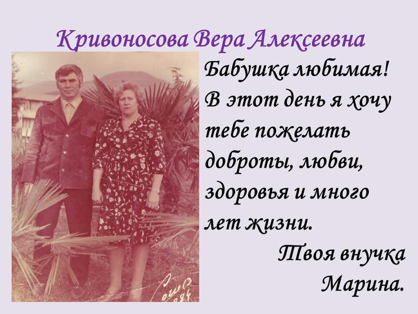 Кривоносова Вера Алексеевна Бабушка любимая!