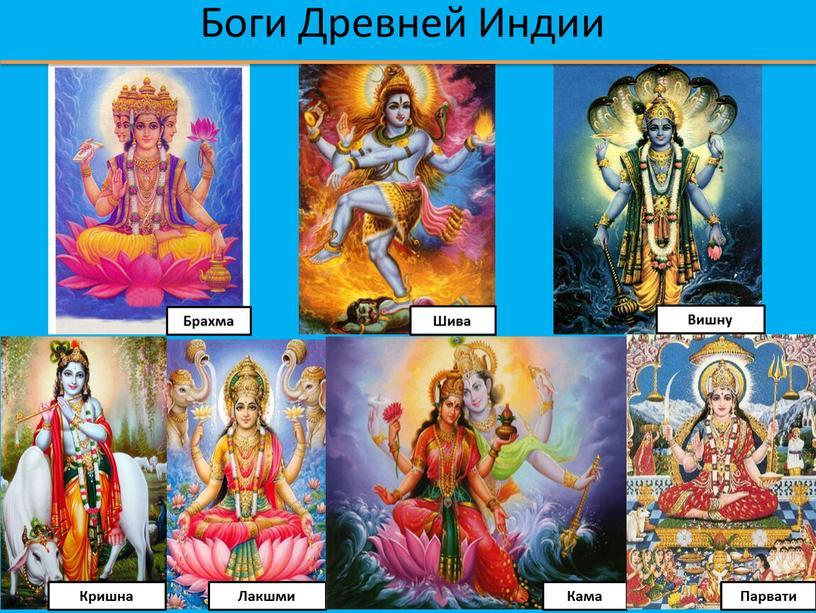 Боги Древней Индии Брахма Шива