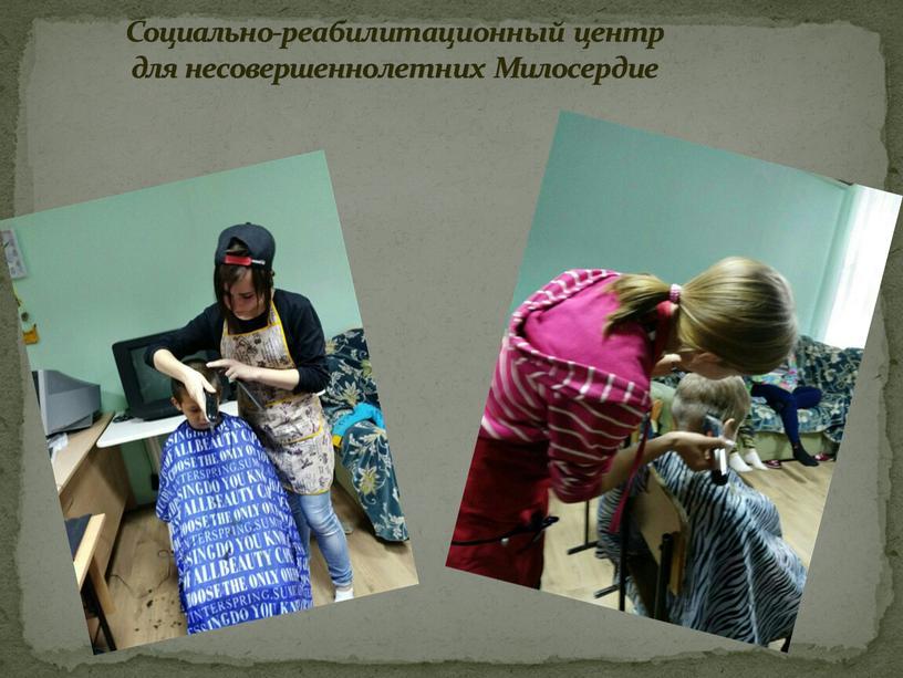 Социально-реабилитационный центр для несовершеннолетних
