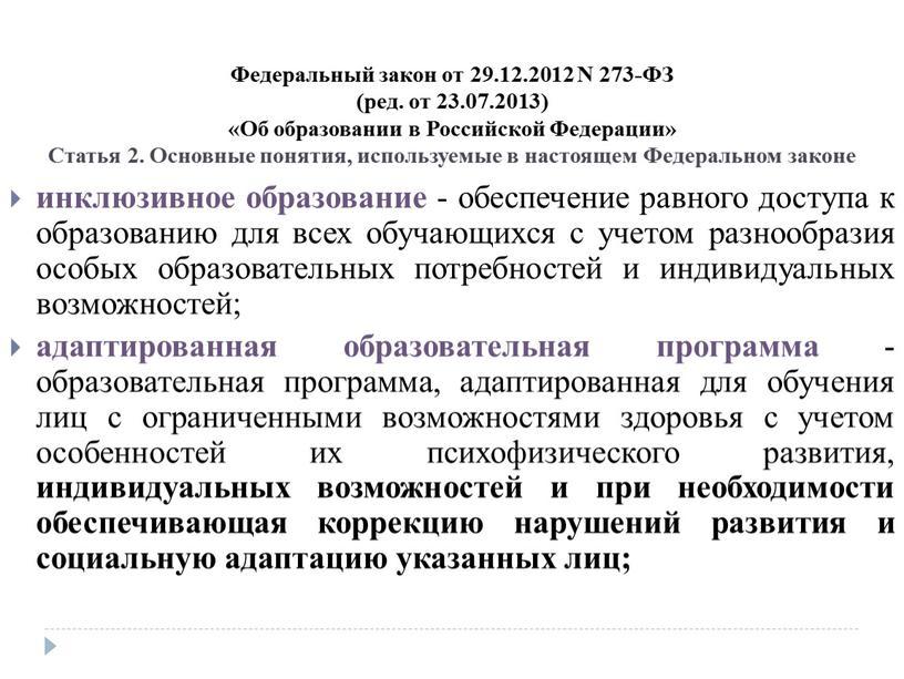Федеральный закон от 29.12.2012