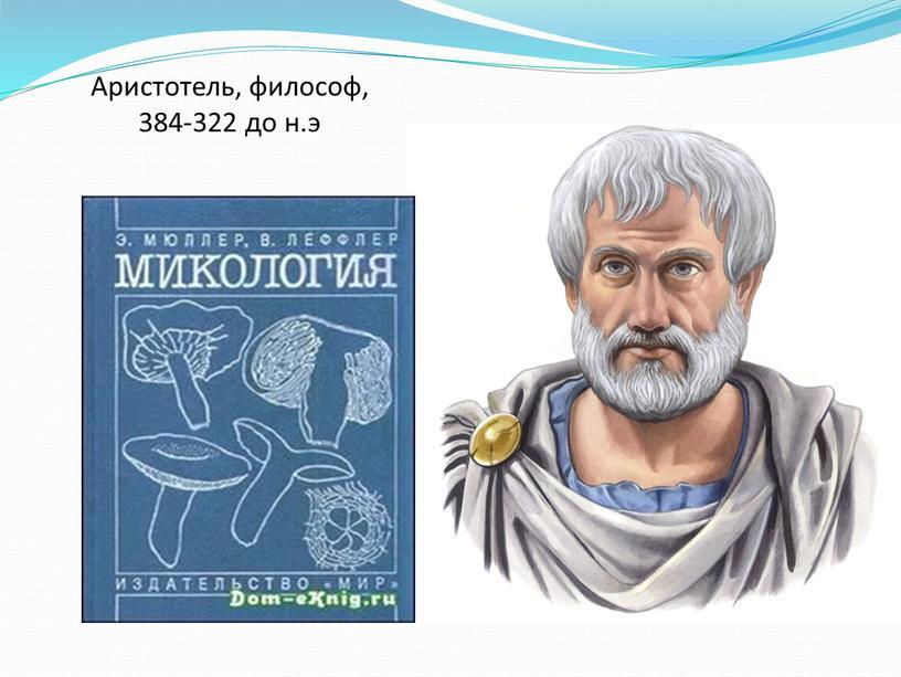Аристотель, философ, 384-322 до н