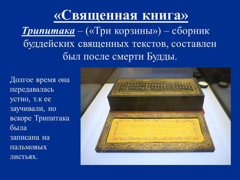 Священная книга» Трипитака – («Три корзины») – сборник буддейских священных текстов, составлен был после смерти