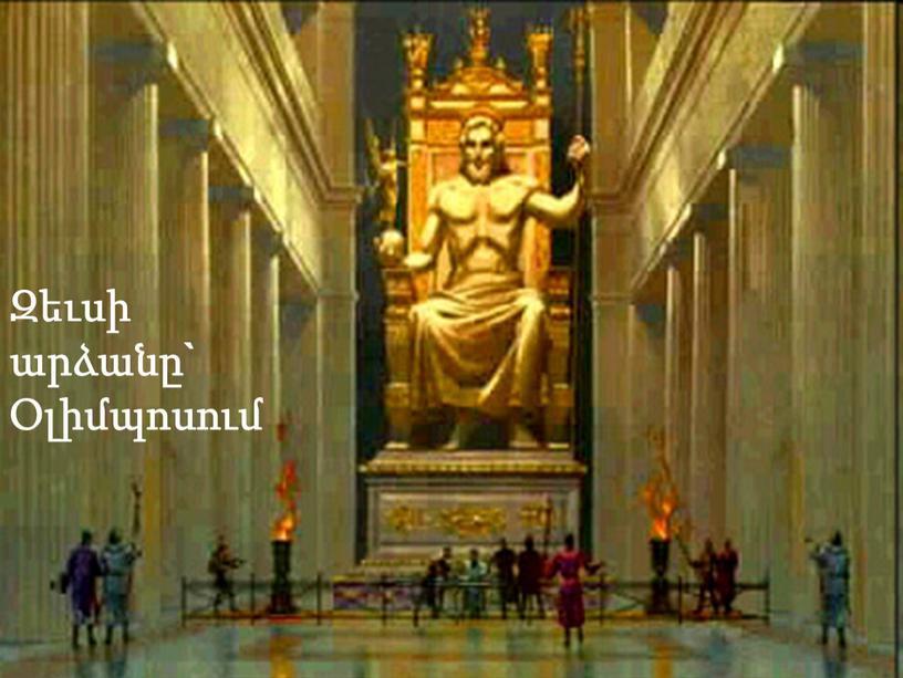 Զեւսի արձանը` Օլիմպոսում