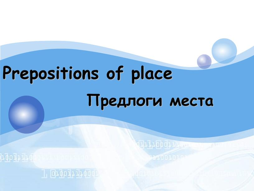 Предлоги места Prepositions of place