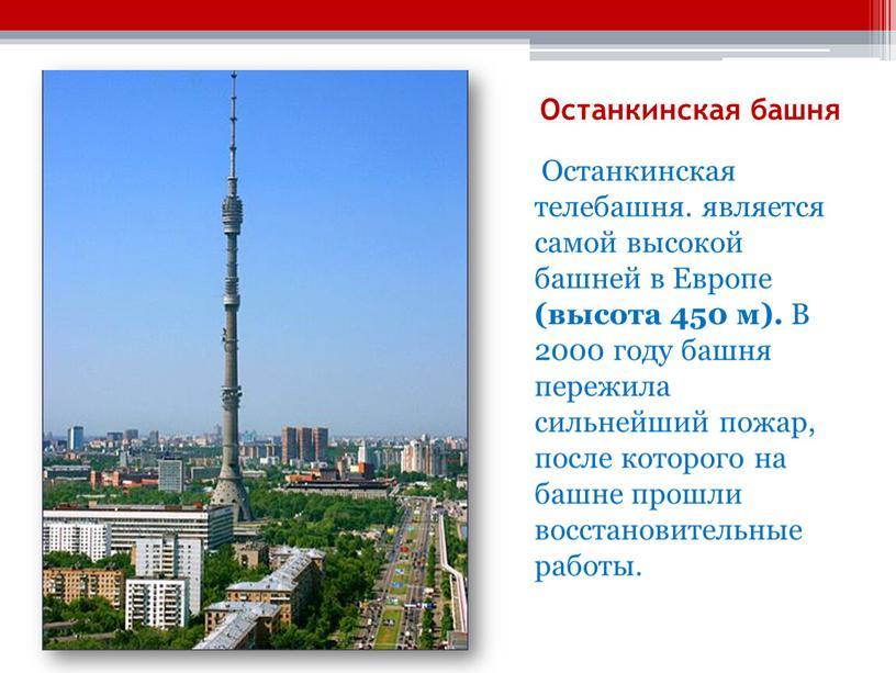 Останкинская башня Останкинская телебашня