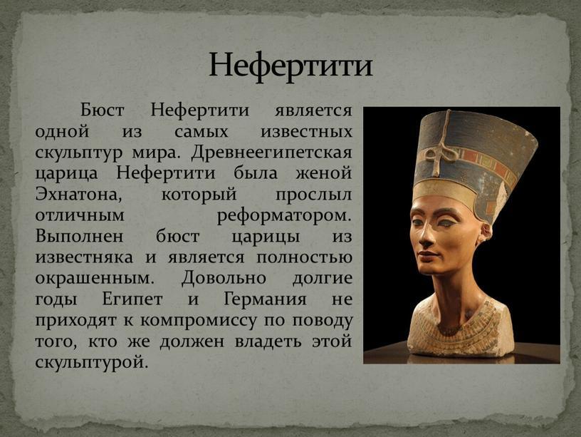Бюст Нефертити является одной из самых известных скульптур мира